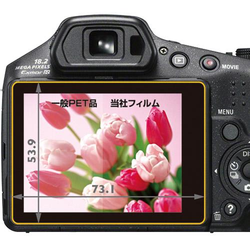 液晶保護フィルム SONY Cyber-shot DSC-HX200V 専用