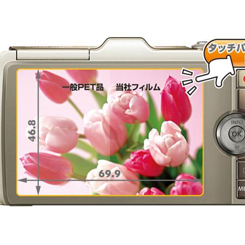 液晶保護フィルム OLYMPUS SH-25MR 専用