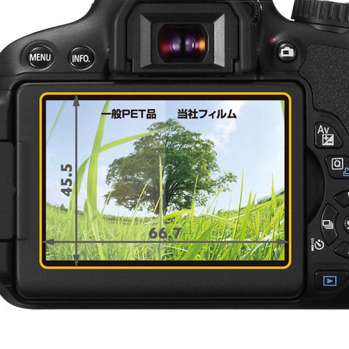液晶保護フィルム Canon EOS Kiss X6i 専用