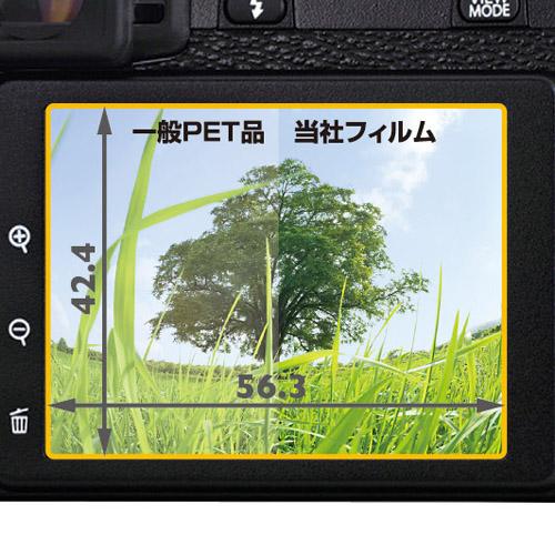 液晶保護フィルム FUJIFILM X-E1 専用