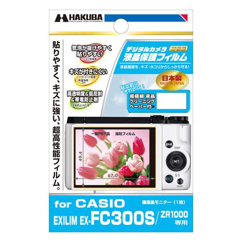 保護フィルム CASIO EXILIM EX-FC300S / ZR1000 専