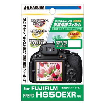 液晶保護フィルム FUJIFILM FINEPIX HS50EX