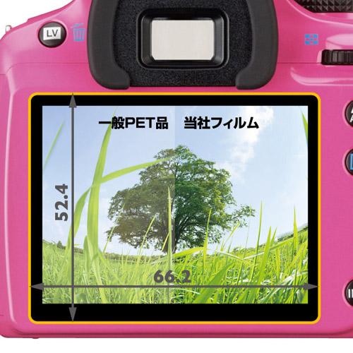 PENTAX K-50 / K-30 専用 液晶保護フィルム