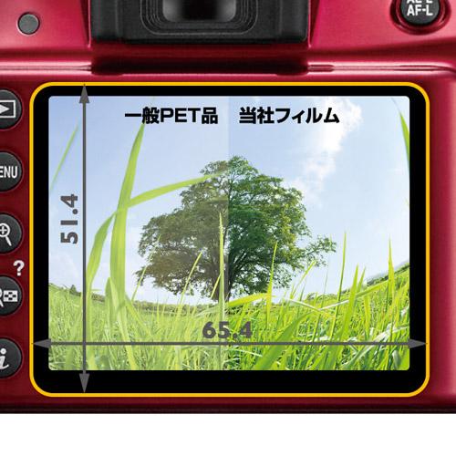 デジタルカメラ用液晶保護フィルム Nikon D3300 /D3200 専用