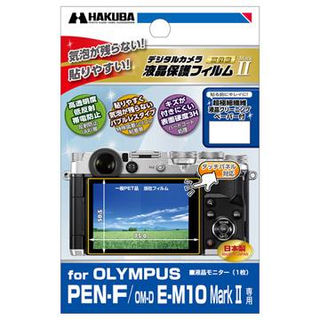 OLYMPUS PEN-F/OM-D E-M10 MarkII 専用 液晶保護フ