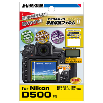 Nikon D500 専用 液晶保護フィルム MarkII