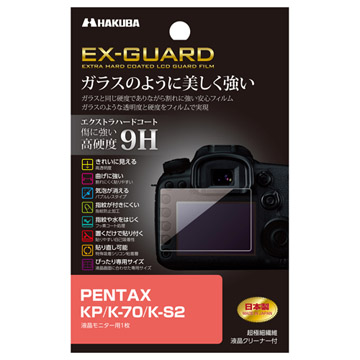 PENTAX KP / K-70 / K-S2 専用 EX-GUARD 液晶保護