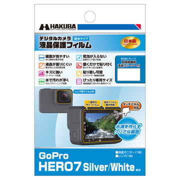GoPro HERO7 Silver / White用 液晶保護フィルム 親水