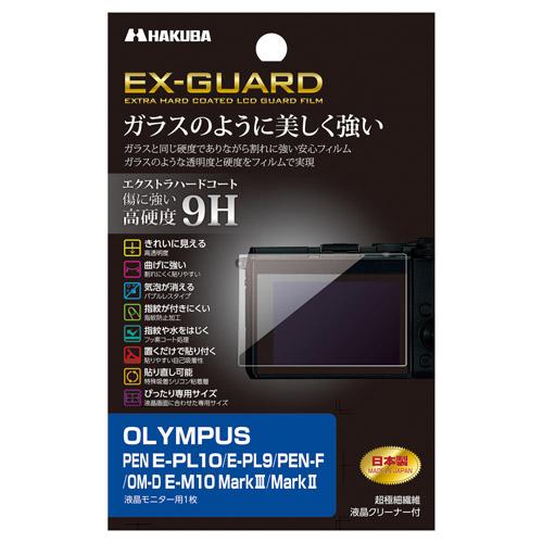 OLYMPUS PEN E-PL10専用 EX-GUARD 液晶保護フィルム