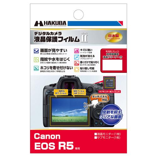 Canon EOS R5 専用 液晶保護フィルム MarkII
