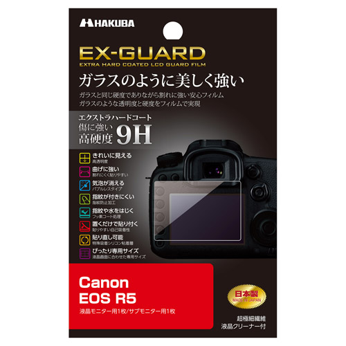Canon EOS R5 専用 EX-GUARD 液晶保護フィルム