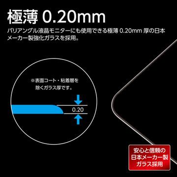 極薄0.20mm厚