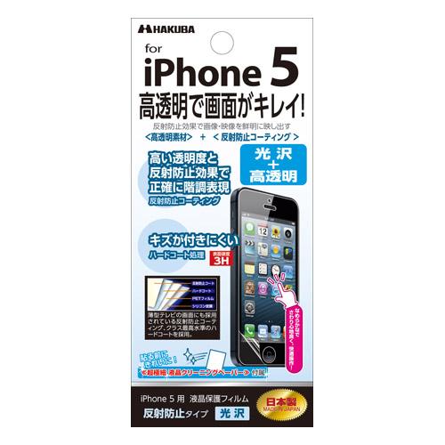 iPhone5用 液晶保護フィルム 反射防止タイプ