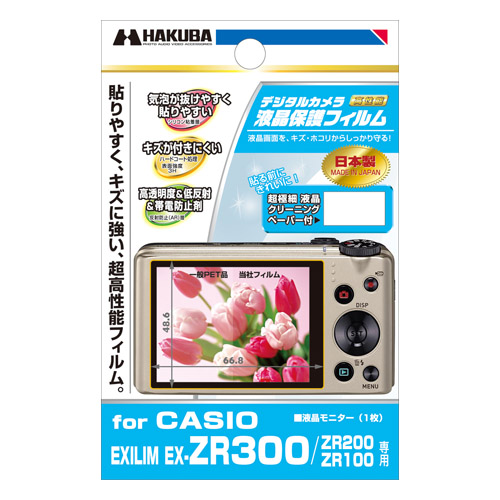 保護フィルム CASIO HIGH SPEED EXILIM EX-ZR30