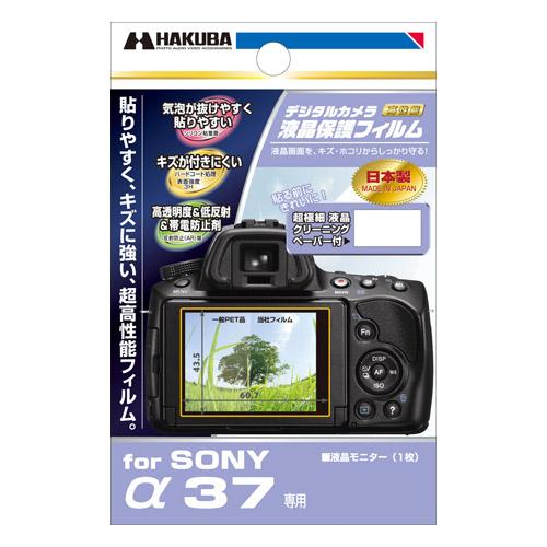 液晶保護フィルム SONY α37 専用