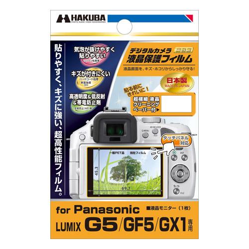液晶保護フィルム Panasonic LUMIX G5 / GF5 / GX1