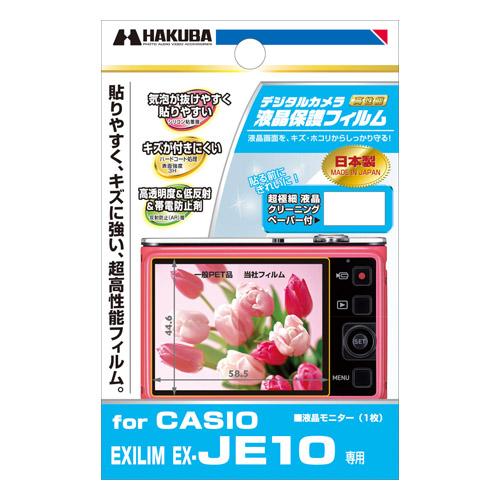 液晶保護フィルム CASIO EXILIM EX-JE10 専用