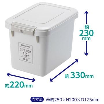 ハクバ ドライボックス AG+ 9.5L