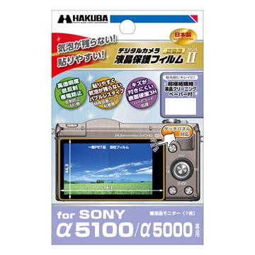 ハクバ SONY α5100/α5000 専用 液晶保護フィルム MarkII
