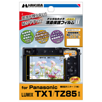 Panasonic LUMIX TX1/TZ85 専用 液晶保護フィルム Mar