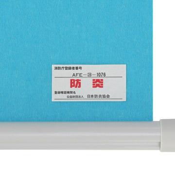 証明写真用バックスクリーンFP フェルトタイプ 【防炎】壁掛式