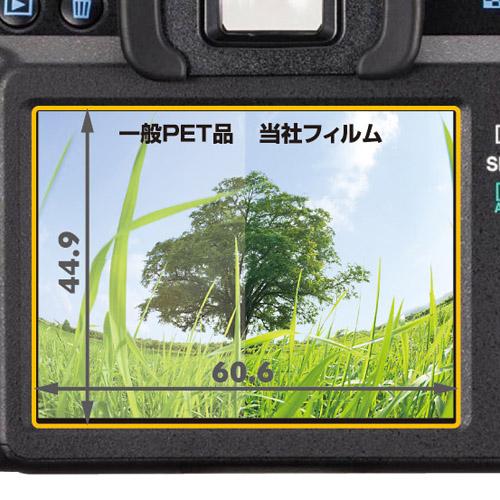 液晶保護フィルム PENTAX K-5 II / K-5 IIs 専用