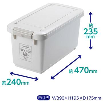 ハクバ ドライボックス AG+ 15L