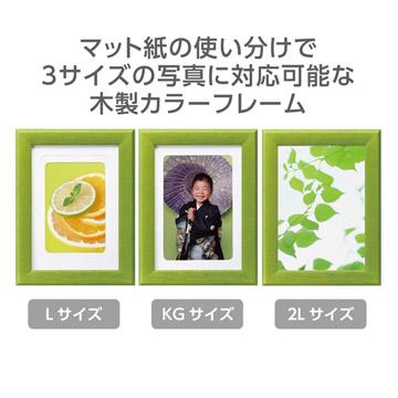 ハクバ ウッドフレーム Color(コロール) 2Lサイズ