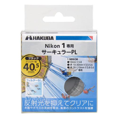 Nikon1 専用 サーキュラーPLフィルター フィルター径:40.5mm