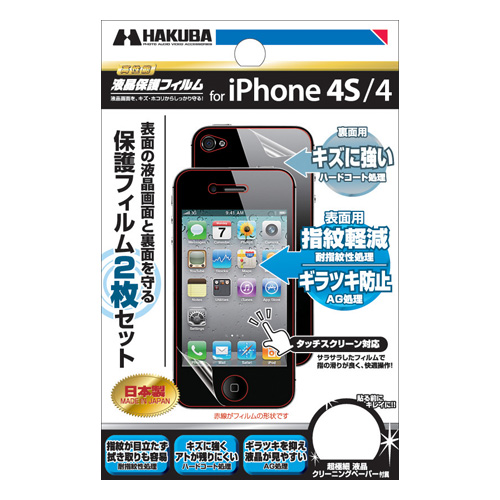 iPhone4S用 液晶保護フィルム 指紋軽減タイプ+背面保護フィルムセット