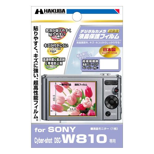 ハクバ SONY Cyber-shot DSC-W810 専用 液晶保護フィルム