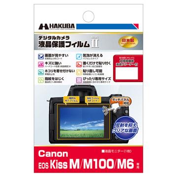 Canon EOS Kiss M 専用 液晶保護フィルム MarkII
