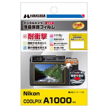 Nikon COOLPIX A1000 専用保護フィルム 耐衝撃タイプ