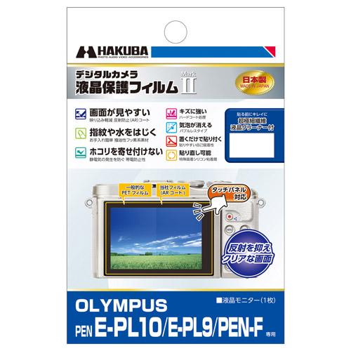 OLYMPUS PEN E-PL10 液晶保護フィルム MarkII