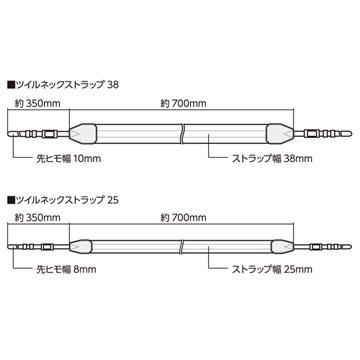 ルフトデザイン ツイルネックストラップ