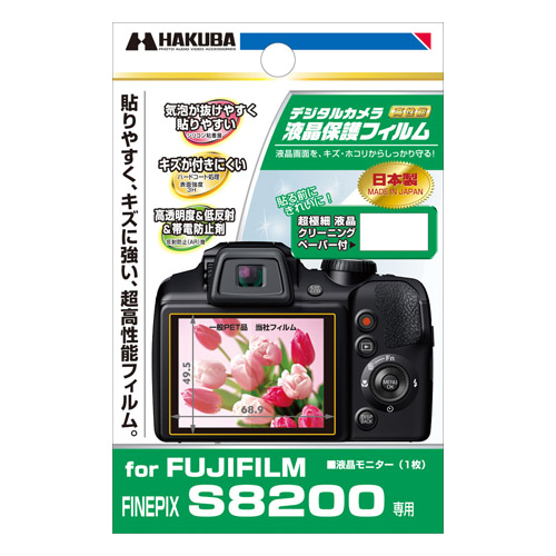 液晶保護フィルム FUJIFILM FINEPIX S8200 専用
