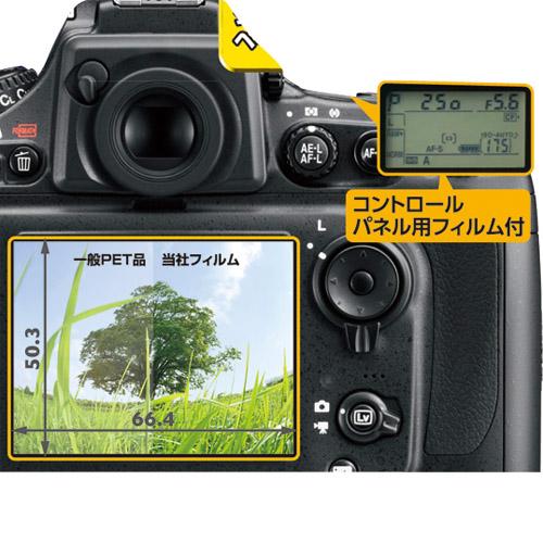 液晶保護フィルム Nikon D800 専用