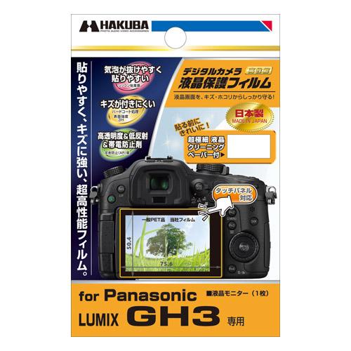 液晶保護フィルム Panasonic LUMIX GH3 専用
