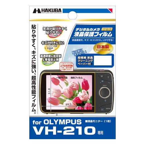 液晶保護フィルム OLYMPUS VH-210 専用