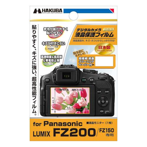Panasonic LUMIX FZ200 / FZ150 専用