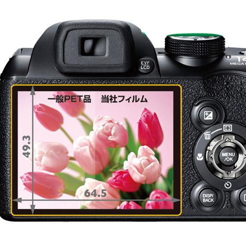液晶保護フィルムFUJIFILM FINEPIX S4500