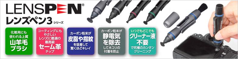 レンズペン3シリーズ